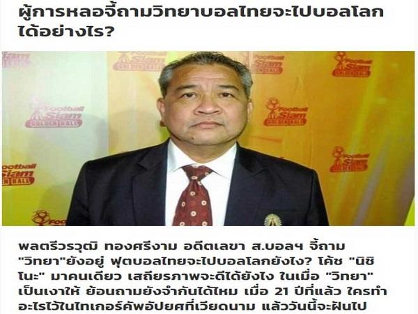 Bóng đá Thái Lan nội bộ lục đục